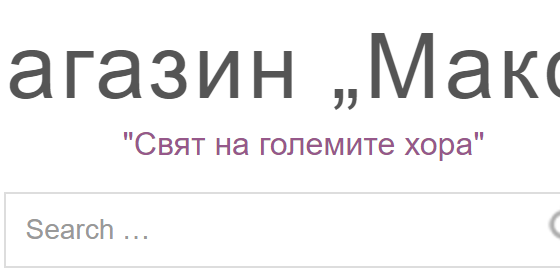 maksimoda.bg – WordPress and WooCommerce store